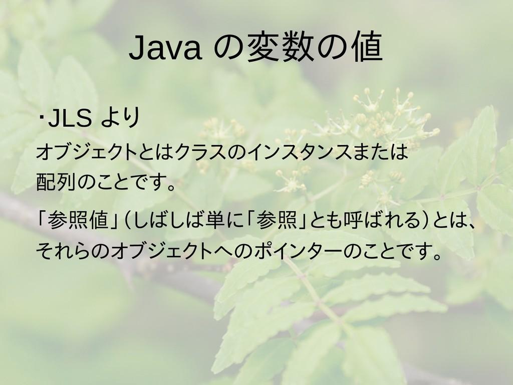 Java の変数の値 ・JLS より オブジェクトとはクラスのインスタンスまたは 配列のことで...