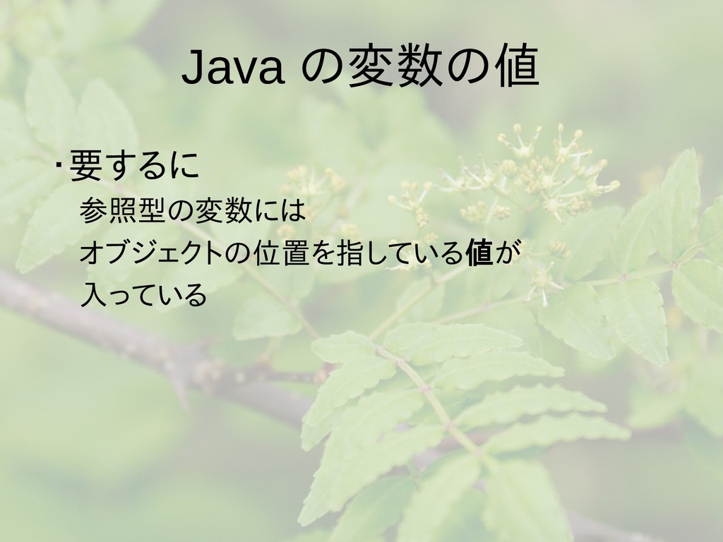 Java の変数の値 ・要するに  参照型の変数には  オブジェクトの位置を指している値が  ...