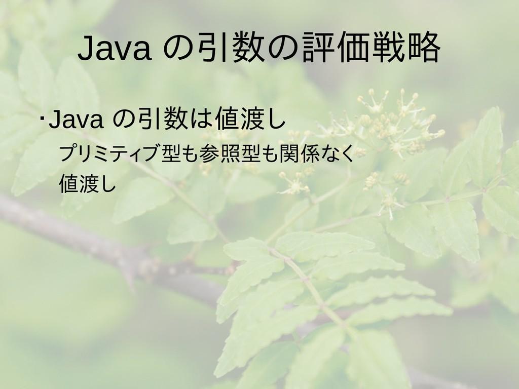 Java の引数の評価戦略 ・Java の引数は値渡し プリミティブ型も参照型も関係なく 値渡し