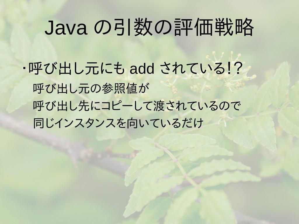 Java の引数の評価戦略 ・呼び出し元にも add されている!?  呼び出し元の参照値が ...