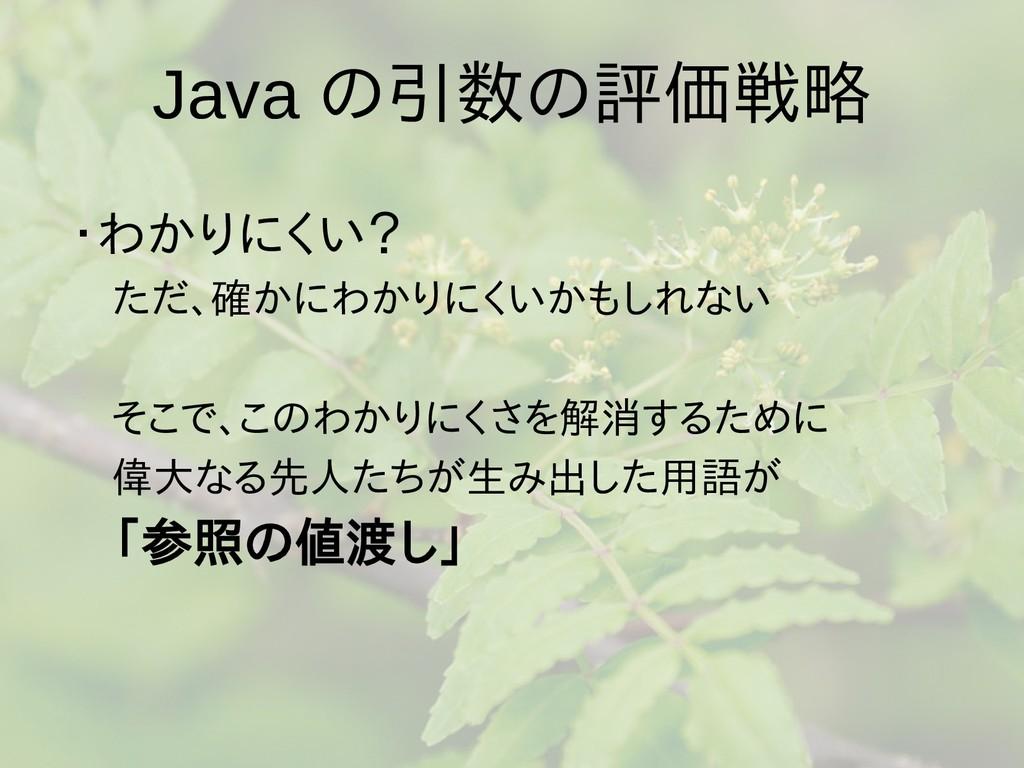 Java の引数の評価戦略 ・わかりにくい?  ただ、確かにわかりにくいかもしれない    そ...