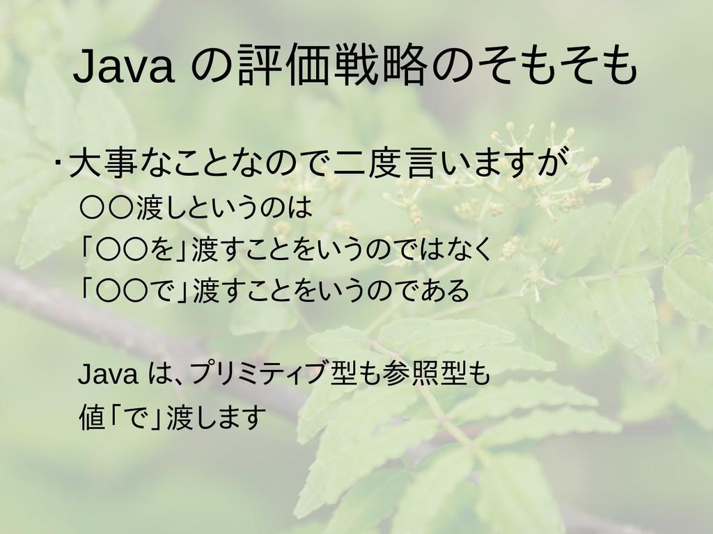 Java の評価戦略のそもそも ・大事なことなので二度言いますが  ○○渡しというのは  「〇...
