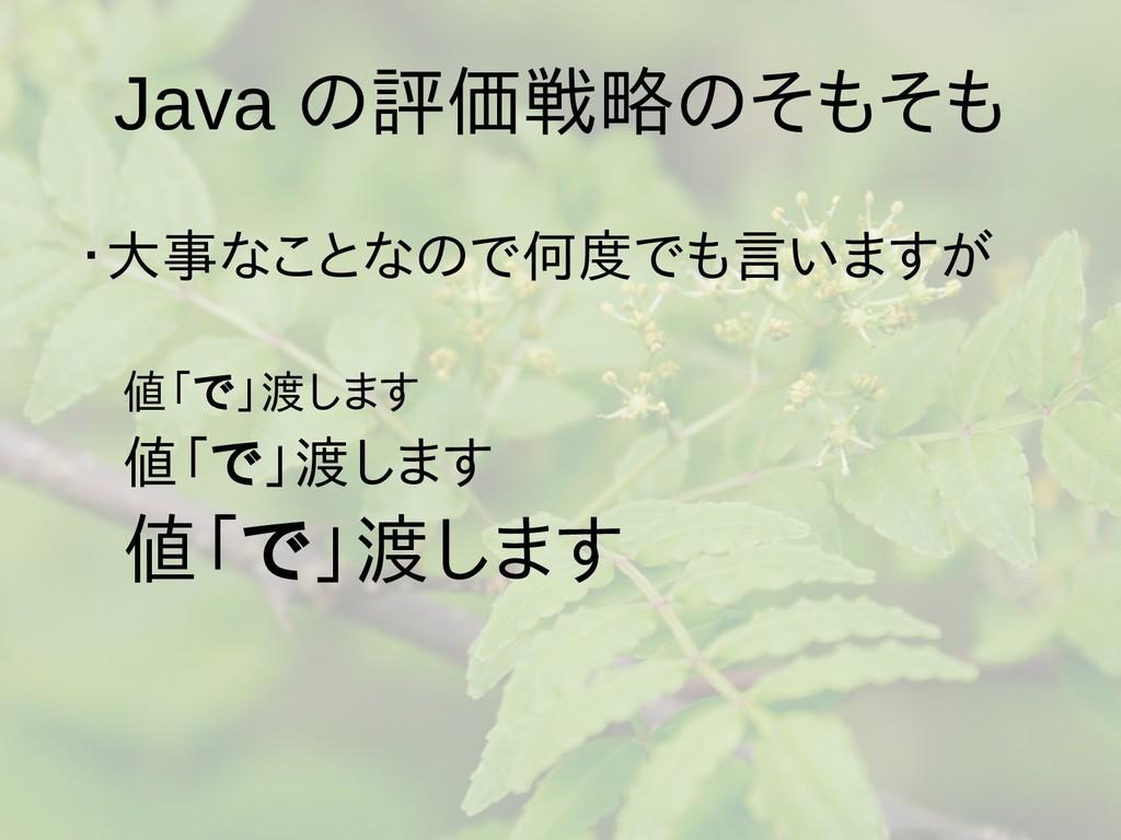 Java の評価戦略のそもそも ・大事なことなので何度でも言いますが    値「で」渡します ...