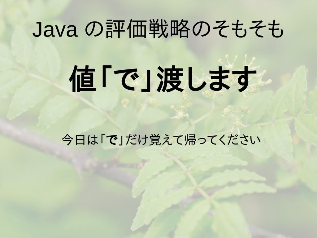 Java の評価戦略のそもそも 値「で」渡します 今日は「で」だけ覚えて帰ってください