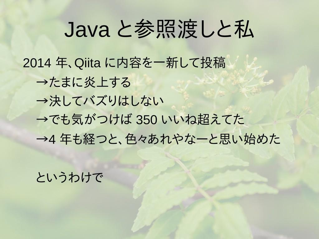 Java と参照渡しと私 2014 年、Qiita に内容を一新して投稿  →たまに炎上する ...