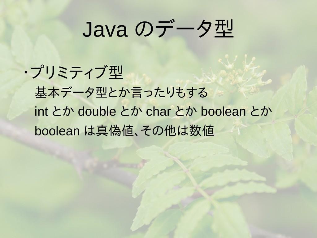 Java のデータ型 ・プリミティブ型  基本データ型とか言ったりもする  int とか do...