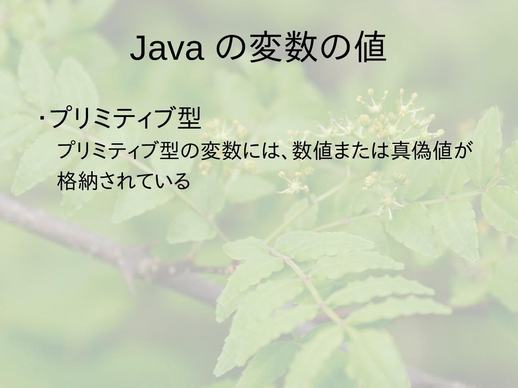 Java の変数の値 ・プリミティブ型  プリミティブ型の変数には、数値または真偽値が  格納...
