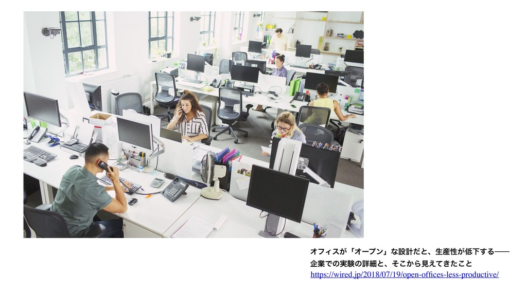 https://wired.jp/2018/07/19/open-offices-less-pr...