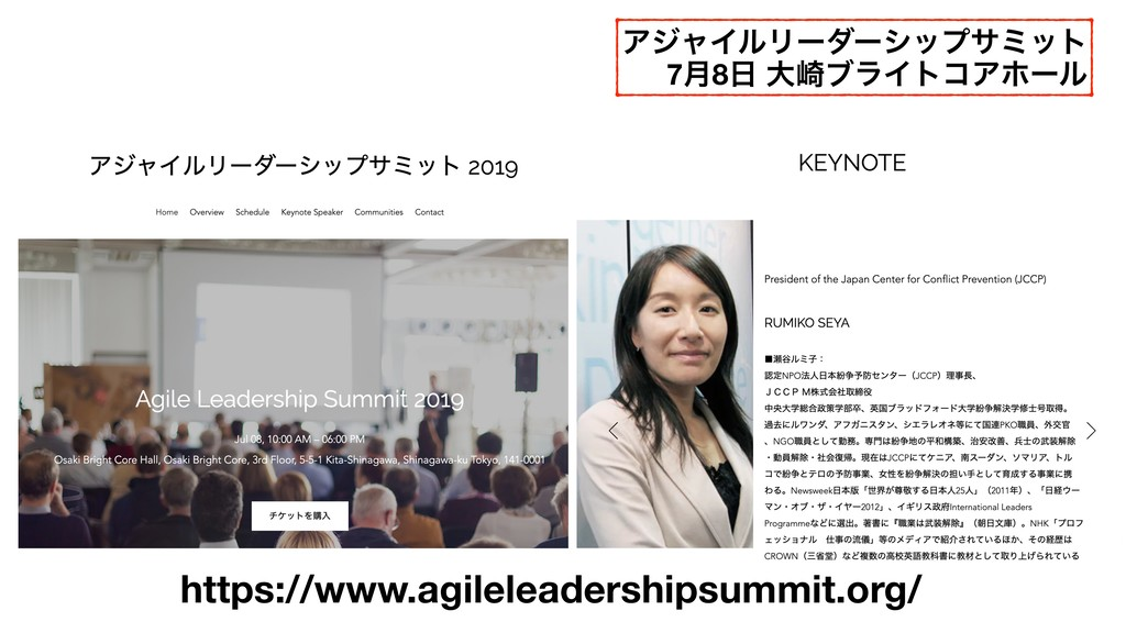 https://www.agileleadershipsummit.org/ ΞδϟΠϧϦʔμ...