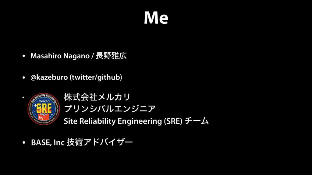 Me • Masahiro Nagano / խ • @kazeburo (twitte...