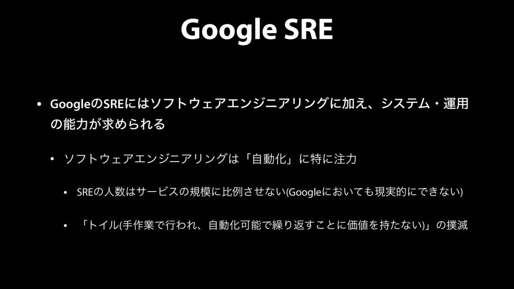 Google SRE • GoogleͷSREʹιϑτΣΞΤϯδχΞϦϯάʹՃ͑ɺγεςϜ...