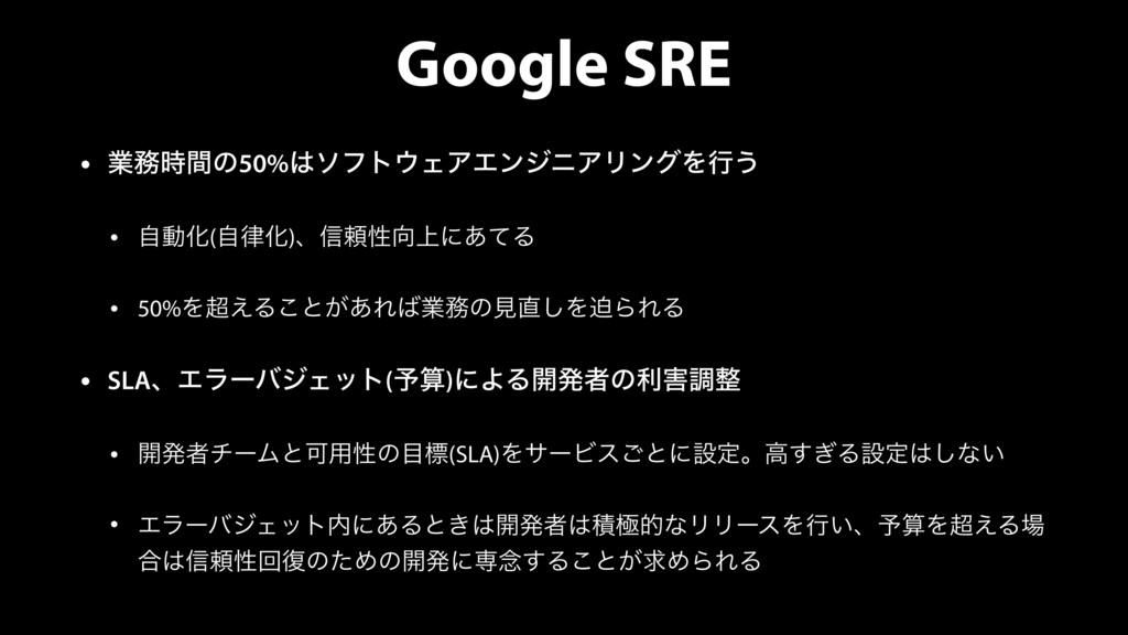 Google SRE • ۀؒͷ50%ιϑτΣΞΤϯδχΞϦϯάΛߦ͏ • ࣗಈԽ(ࣗ...