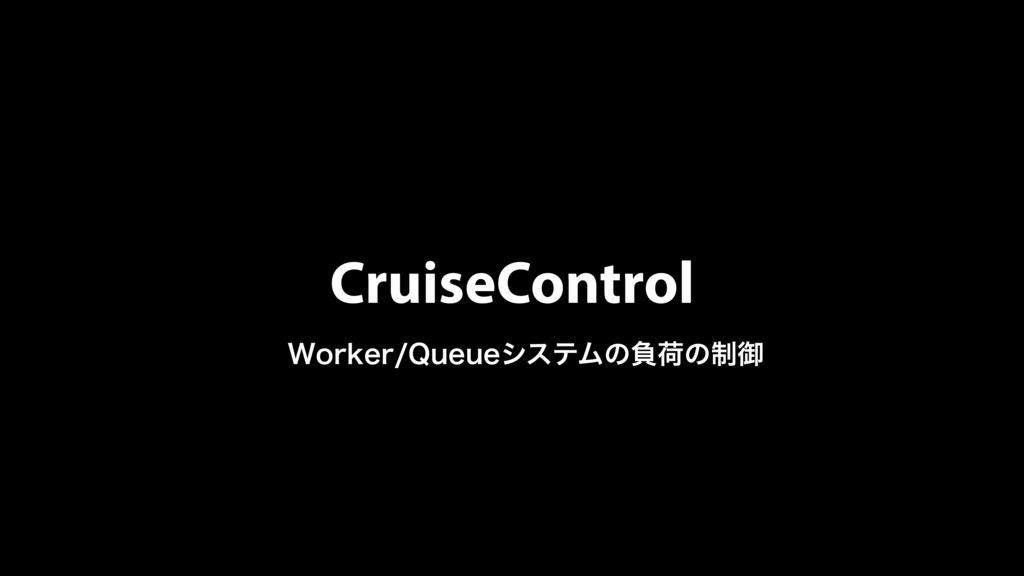 CruiseControl 8PSLFS2VFVFγεςϜͷෛՙͷ੍ޚ