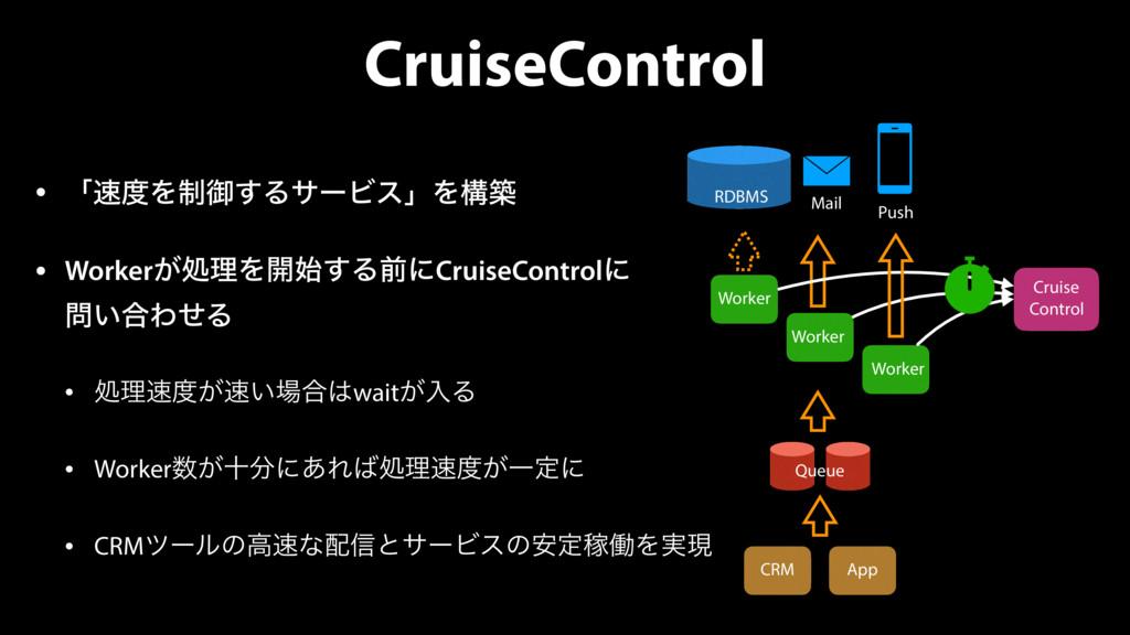 CruiseControl • ʮΛ੍ޚ͢ΔαʔϏεʯΛߏங • Worker͕ॲཧΛ։...