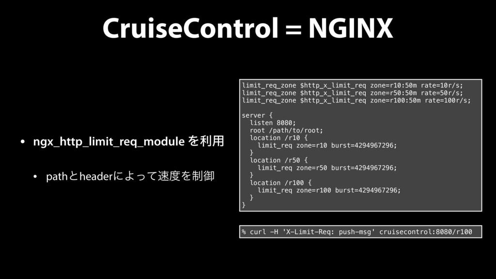 CruiseControl = NGINX • ngx_http_limit_req_modu...