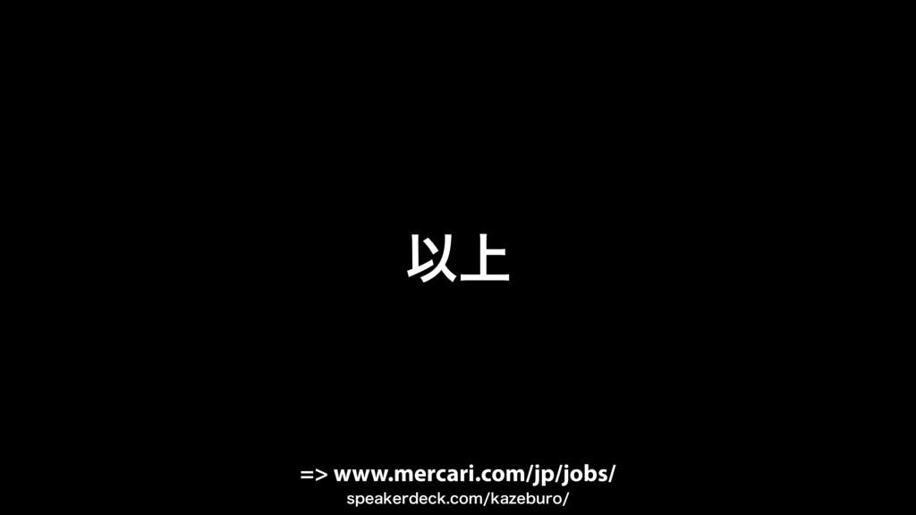 Ҏ্ => www.mercari.com/jp/jobs/ TQFBLFSEFDLDPN...
