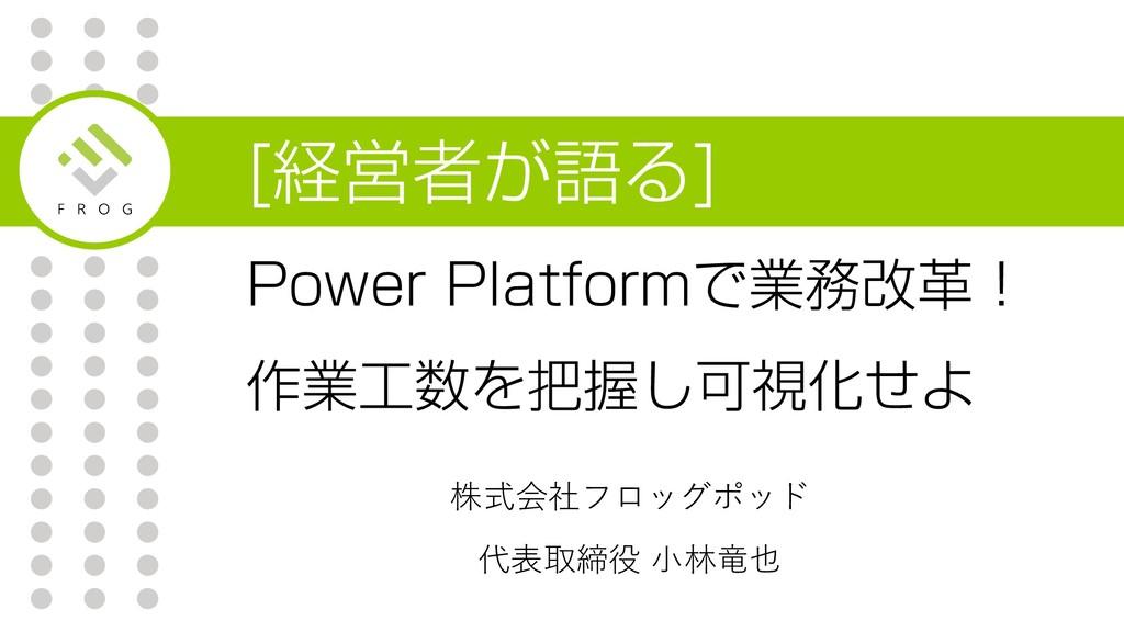 株式会社フロッグポッド 代表取締役 小林竜也 [経営者が語る] Power Platformで...