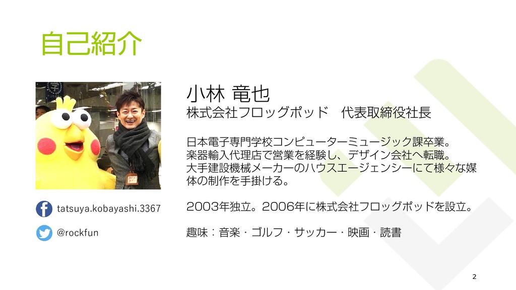 2 小林 竜也 株式会社フロッグポッド 代表取締役社長 日本電子専門学校コンピューターミュージ...