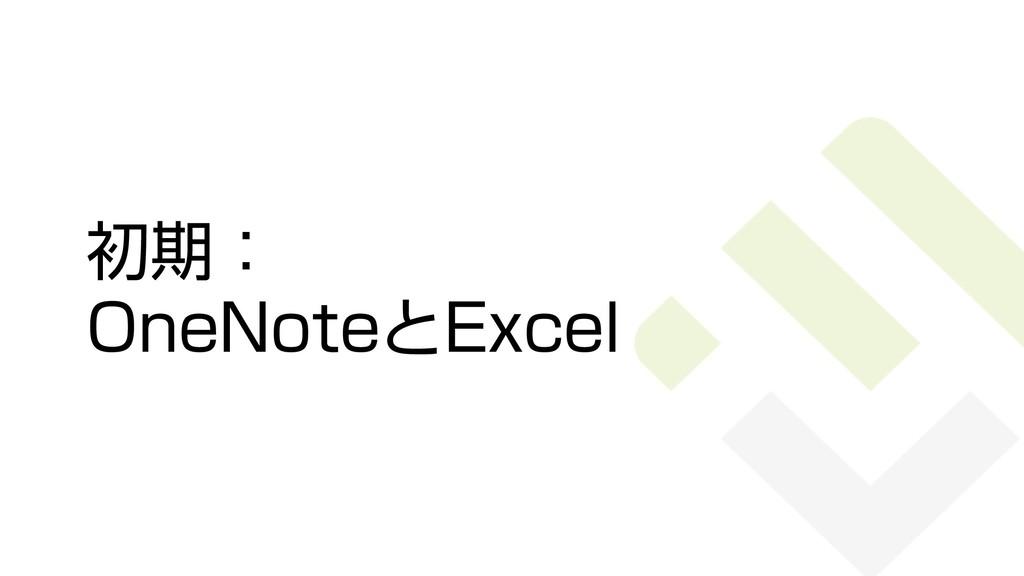 12 初期: OneNoteとExcel