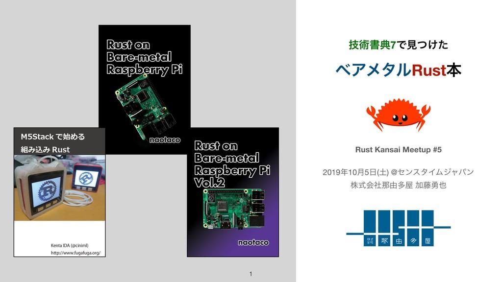 1 Rust Kansai Meetup #5 ٕज़ॻయ7Ͱݟ͚ͭͨ ϕΞϝλϧRustຊ 2...