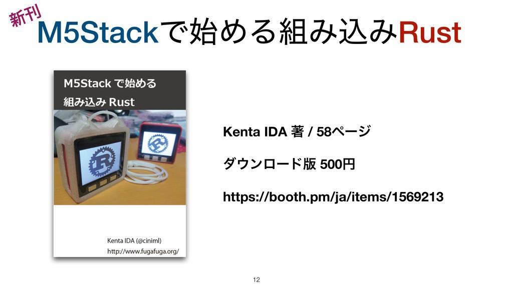M5StackͰΊΔΈࠐΈRust 12 Kenta IDA ஶ / 58ϖʔδ μϯϩ...