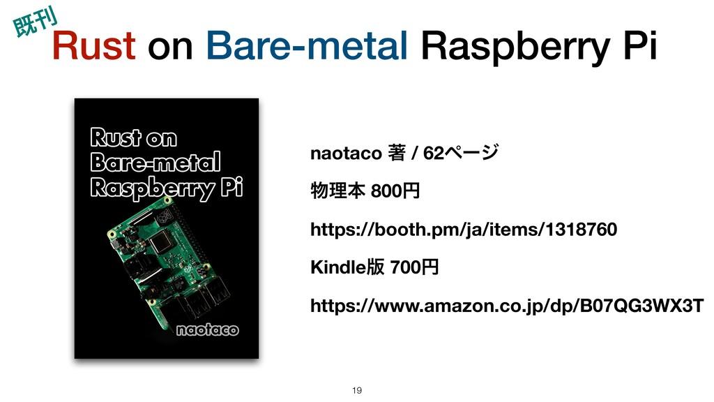 Rust on Bare-metal Raspberry Pi 19 naotaco ஶ / ...