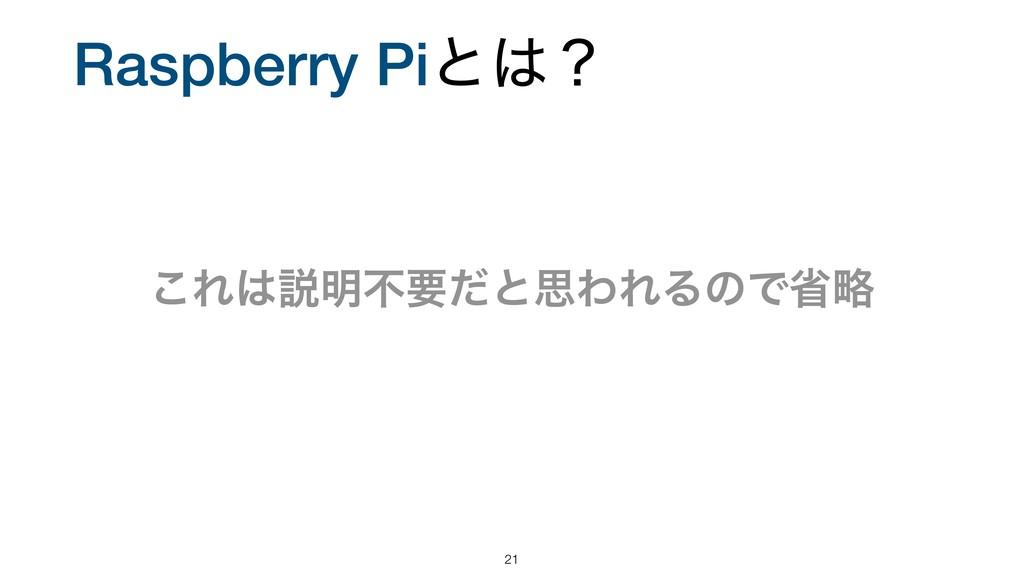 Raspberry Piͱʁ 21 ͜Εઆ໌ෆཁͩͱࢥΘΕΔͷͰলུ