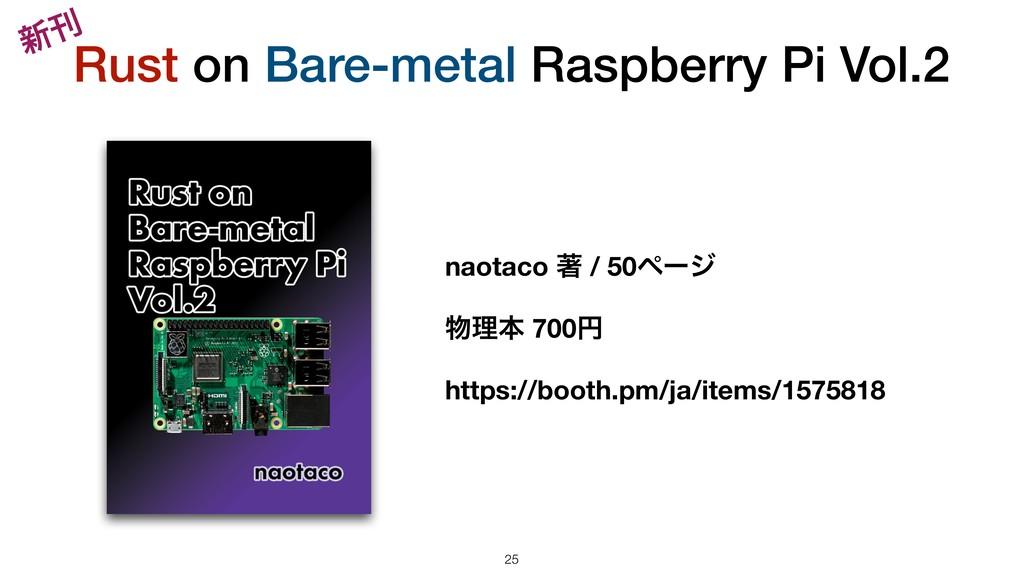 Rust on Bare-metal Raspberry Pi Vol.2 25 naotac...