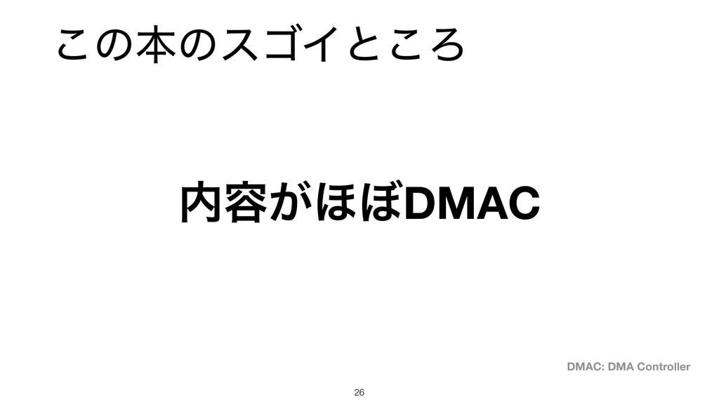 ͜ͷຊͷεΰΠͱ͜Ζ 26 ༰͕΄΅DMAC DMAC: DMA Controller