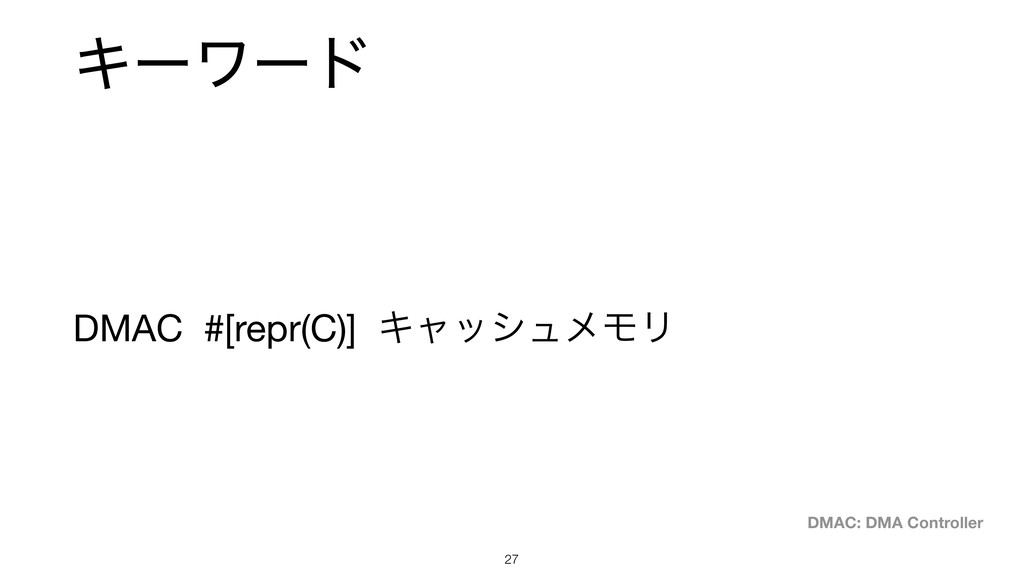 Ωʔϫʔυ DMAC #[repr(C)] ΩϟογϡϝϞϦ 27 DMAC: DMA Con...