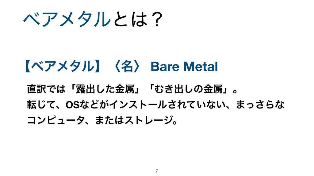 ϕΞϝλϧͱʁ 7 ʲϕΞϝλϧʳʪ໊ʫ Bare Metal ༁Ͱʮ࿐ग़ͨۚ͠ଐʯʮΉ...