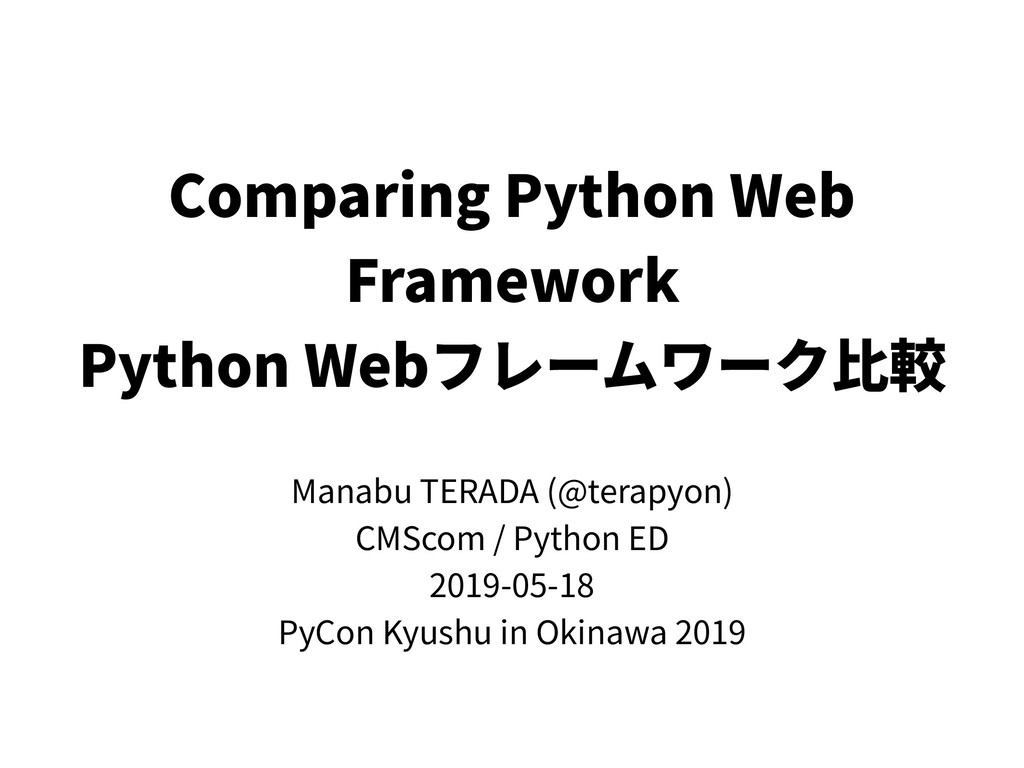 Comparing Python Web Framework Python Web Manab...