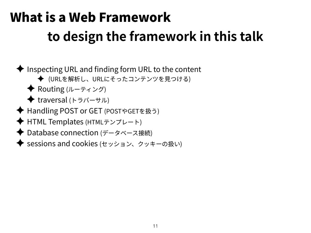 What is a Web Framework ✦ Inspecting URL and nd...