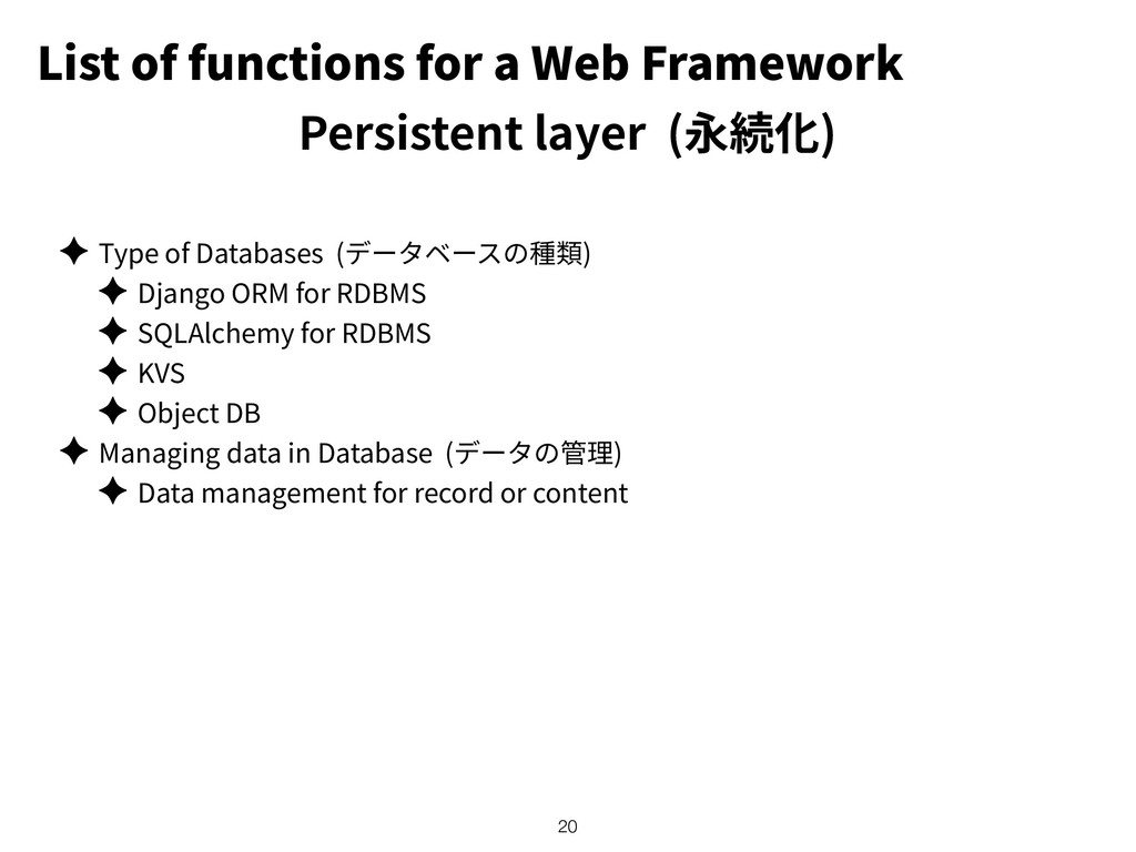 List of functions for a Web Framework ✦ Type of...