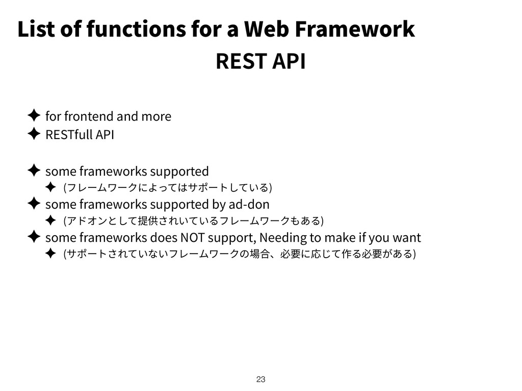 List of functions for a Web Framework ✦ for fro...