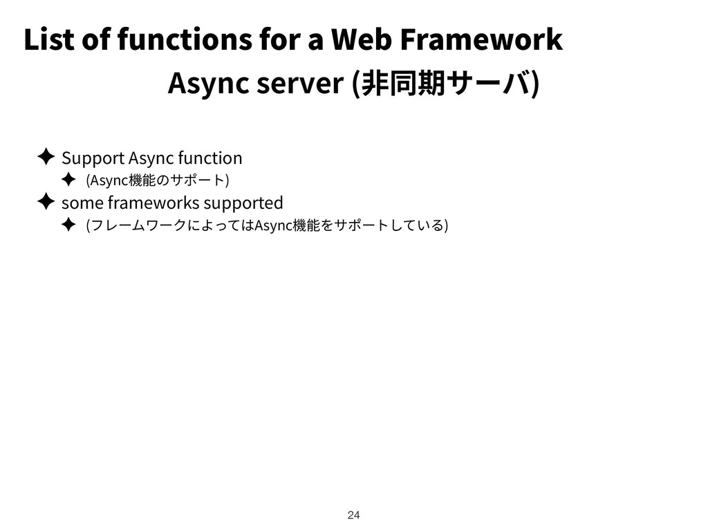 List of functions for a Web Framework ✦ Support...