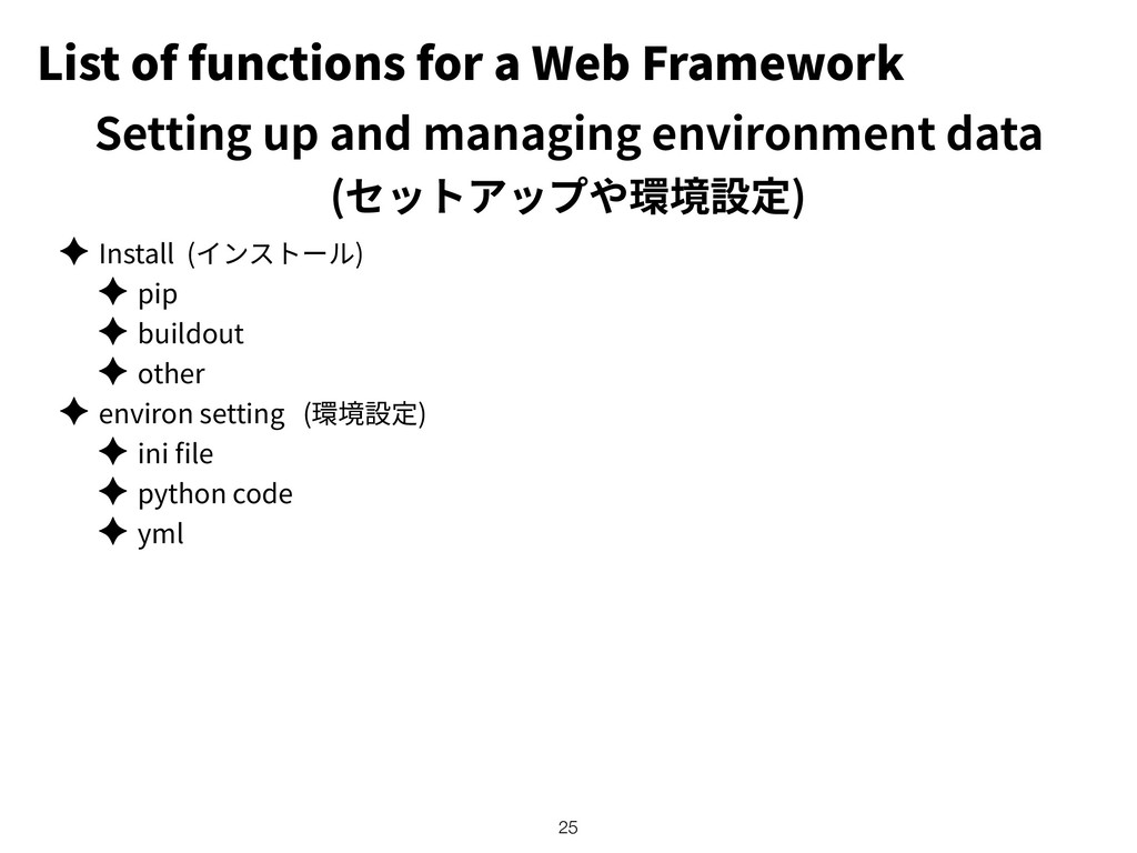 List of functions for a Web Framework ✦ Install...
