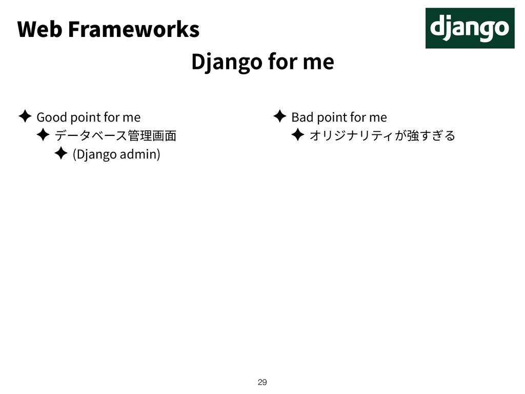 Web Frameworks Django for me ✦ Good point for m...