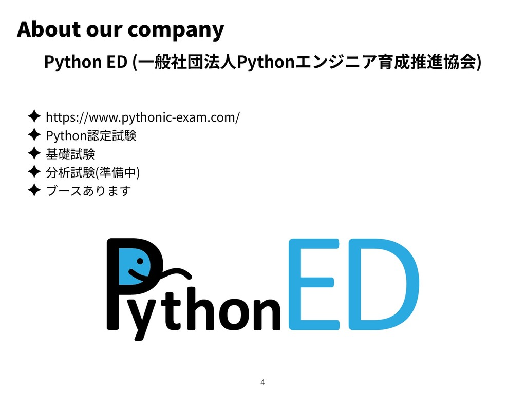 About our company ✦ https://www.pythonic-exam.c...