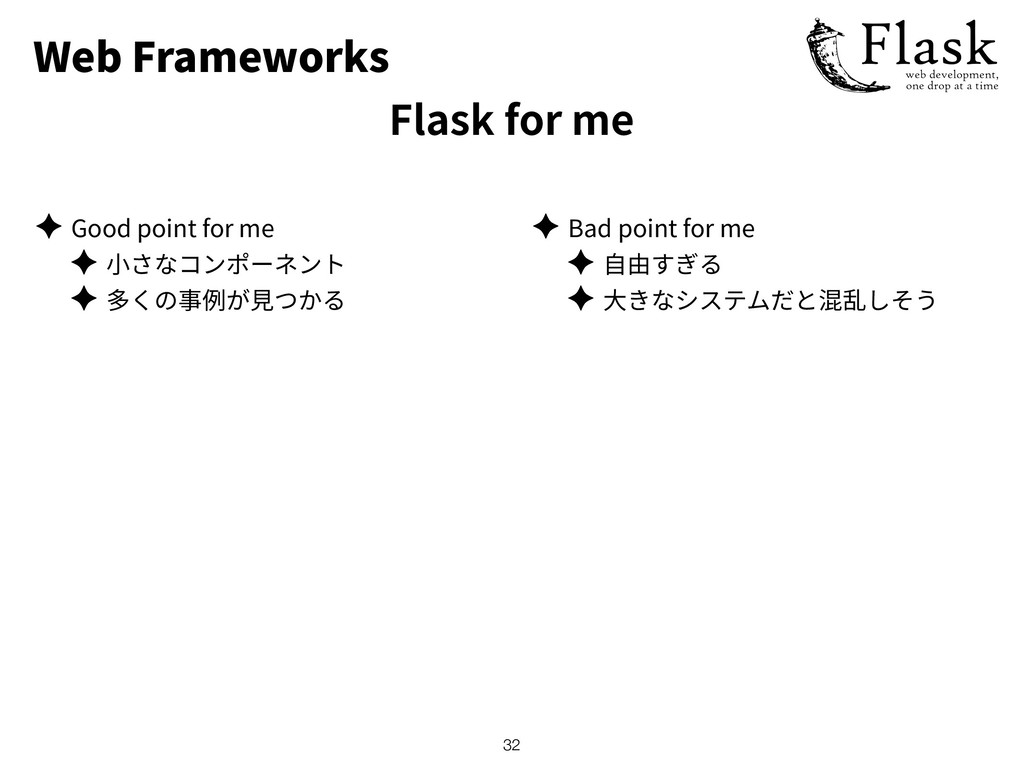 Web Frameworks Flask for me ✦ Good point for me...
