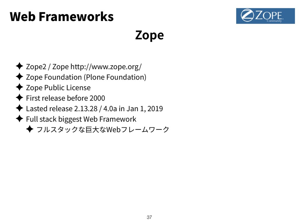 Web Frameworks ✦ Zope2 / Zope http://www.zope.o...