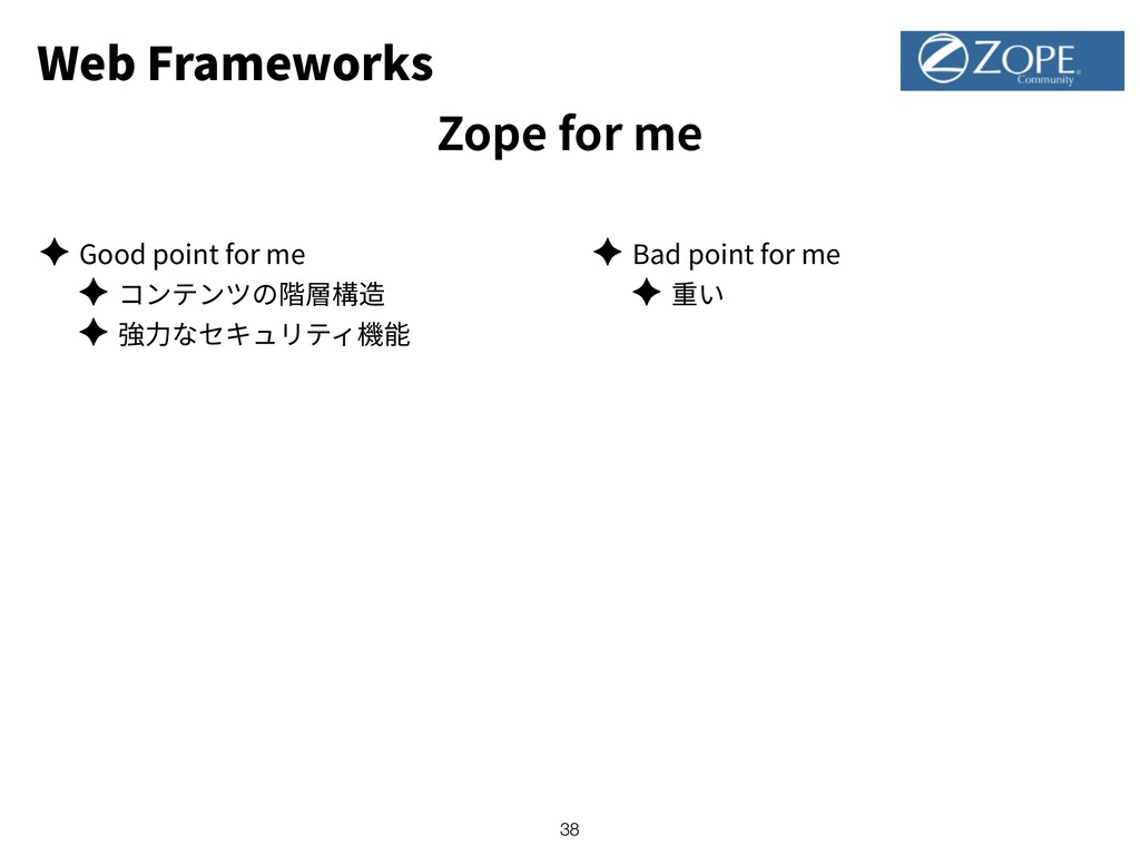 Web Frameworks Zope for me ✦ Good point for me ...