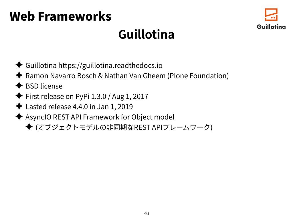 Web Frameworks ✦ Guillotina https://guillotina....