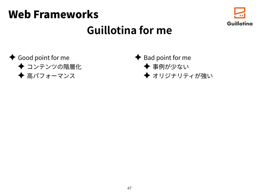 Web Frameworks Guillotina for me ✦ Good point f...