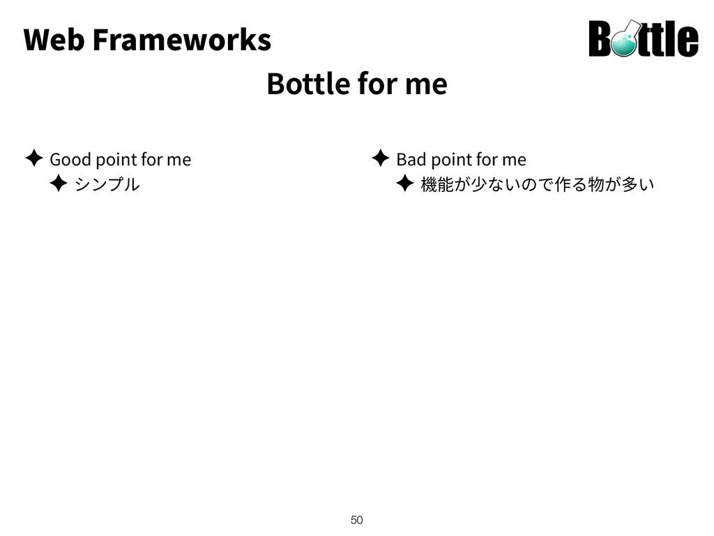 Web Frameworks Bottle for me ✦ Good point for m...