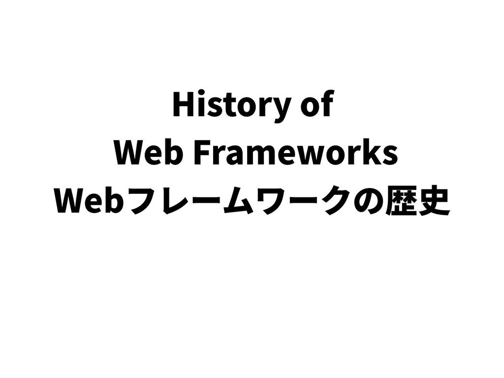 History of Web Frameworks Web