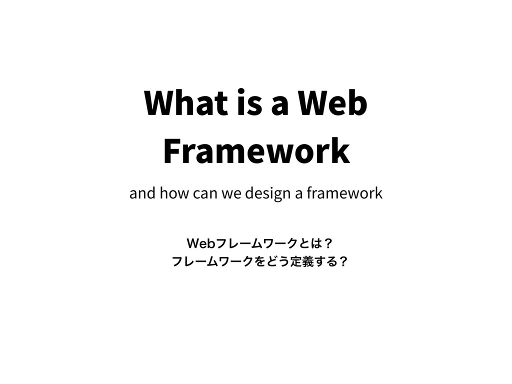What is a Web Framework and how can we design a...