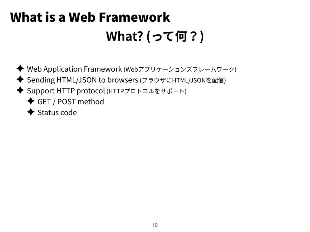 What is a Web Framework ✦ Web Application Frame...