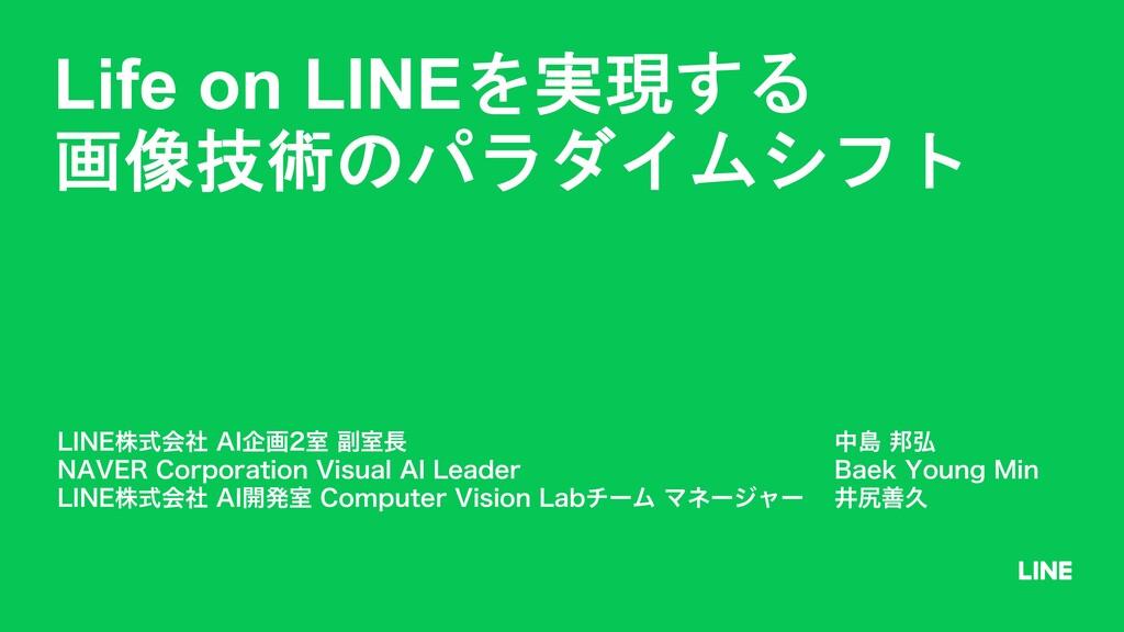 """Life on LINEを実現する 画像技術のパラダイムシフト -*/&גࣜձࣾ """"*اըࣨ..."""