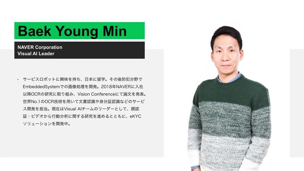 Baek Young Min NAVER Corporation Visual AI Lead...